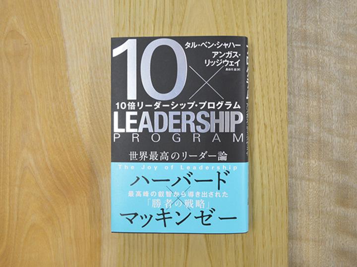 いくつあてはまる? 仕事もプライベートも充実しているリーダーが持つ5つの要素