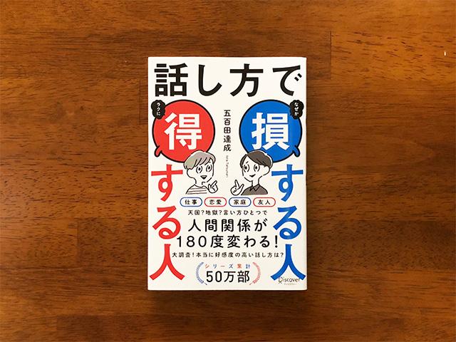book_talking
