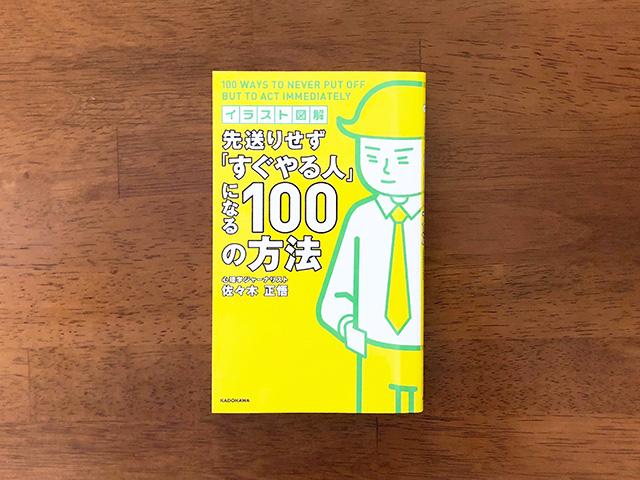 book_hack