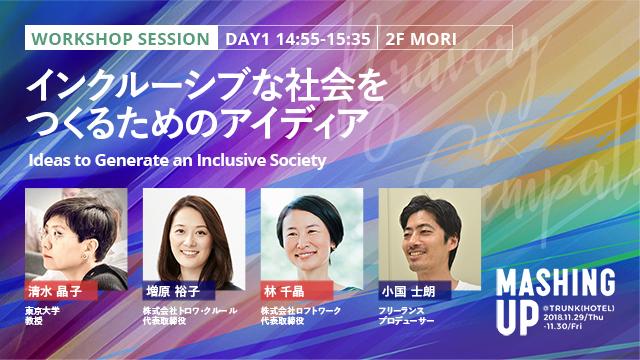 inclusive_society