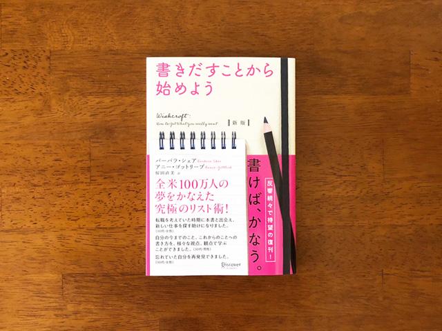 book_write