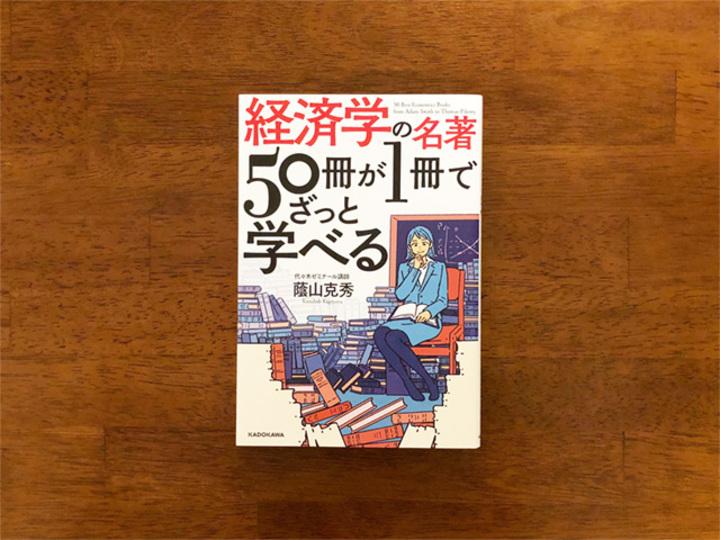 経済学の名著50冊を1冊でざっと学んで、経済的感性を身につけよう