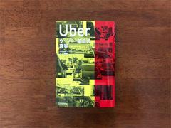 なぜ「Uber」は成長したのか。そこにあった4つの要因