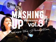 1000人規模のカンファレンス、始動!/ キーノートスピーカー決定【MASHING UP vol.3】