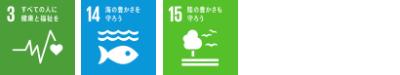 AYURVEST_SDGsサイン(幅360)