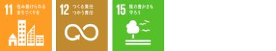 SDGsサイン(幅360)(6)