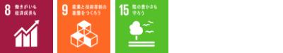 SDGsサイン(幅360)(13)