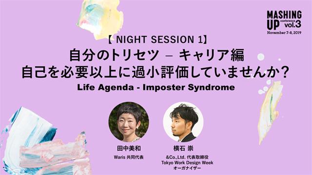 night-session-1