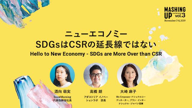 DAY2_SDGsはCSRの延長線ではない-1