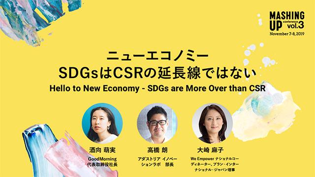 DAY2_SDGsはCSRの延長線ではない_1