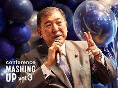 石破茂さん、福山哲郎さんが語る「政治とマイノリティ」の関係性