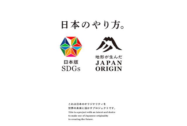 Japanorigin_2