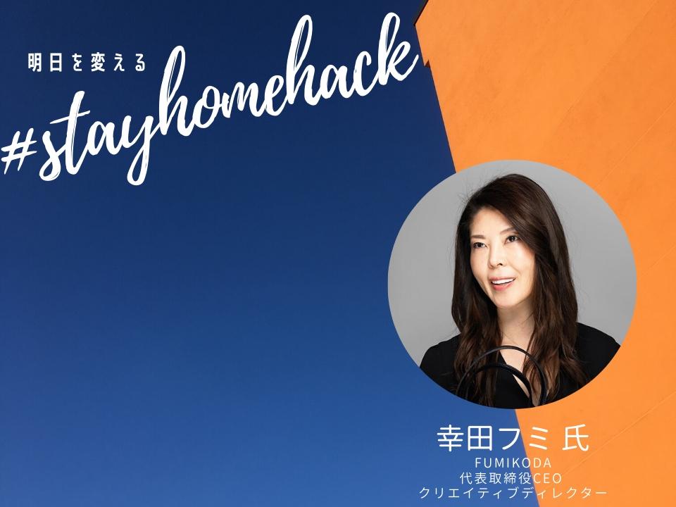 stayhomehack_07