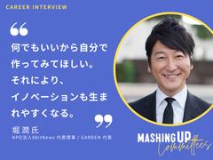 自分で考え、自分で決めることが尊厳を守る/ジャーナリスト・キャスター 堀潤さん