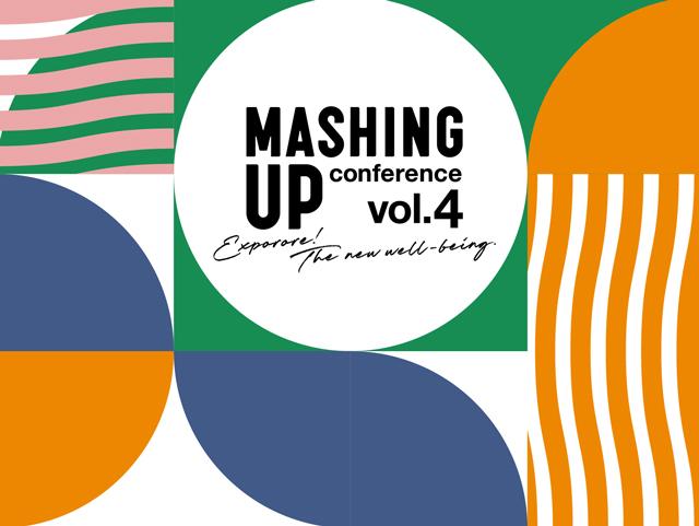 MASHING UPカンファレンス