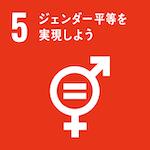 SDGs ゴール5