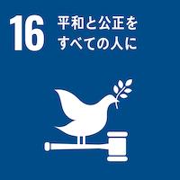 SDGsゴール16