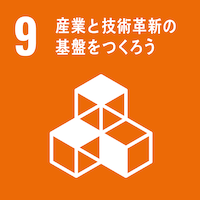 SDGsゴール9
