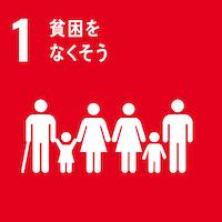 SDGs ゴール1