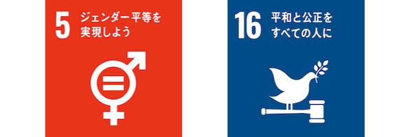 SDGs_5_16