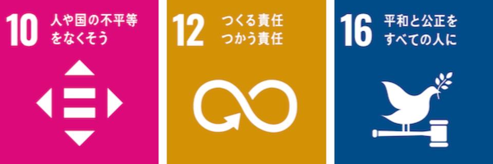 SDGs_g