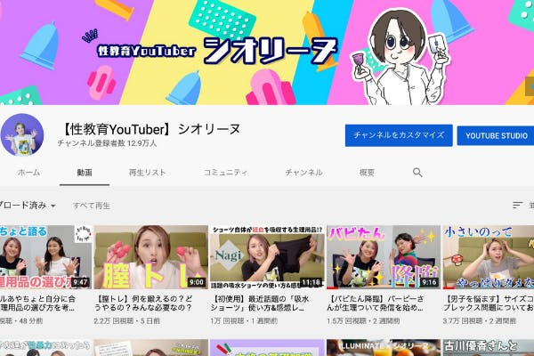 シオリーヌYouTubeチャンネル