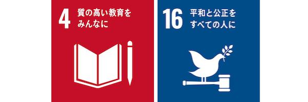 SDGs4,6