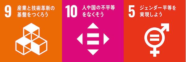 SDGs_1段