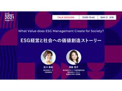 及川社長がポーラのESG経営戦略を語る! トップ企業の動向を知るのにおすすめのセッション/MASHING UP SUMMIT 2021