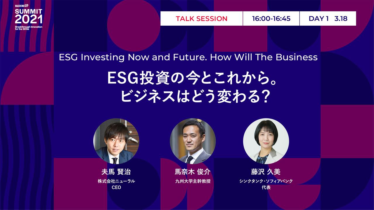 ESG投資の今とこれから。ビジネスはどう変わる?