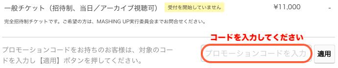 購入方法①-2-2