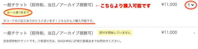 購入方法②-3