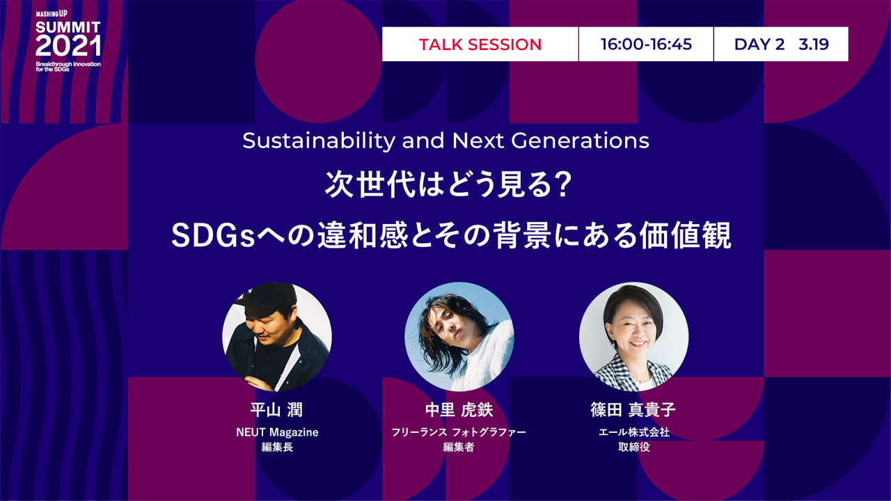 次世代はどう見る?SDGsへの違和感とその背景にある価値観