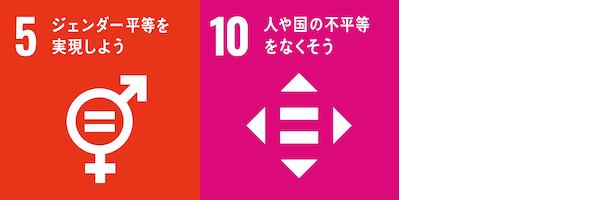 SDGs_1段(1)