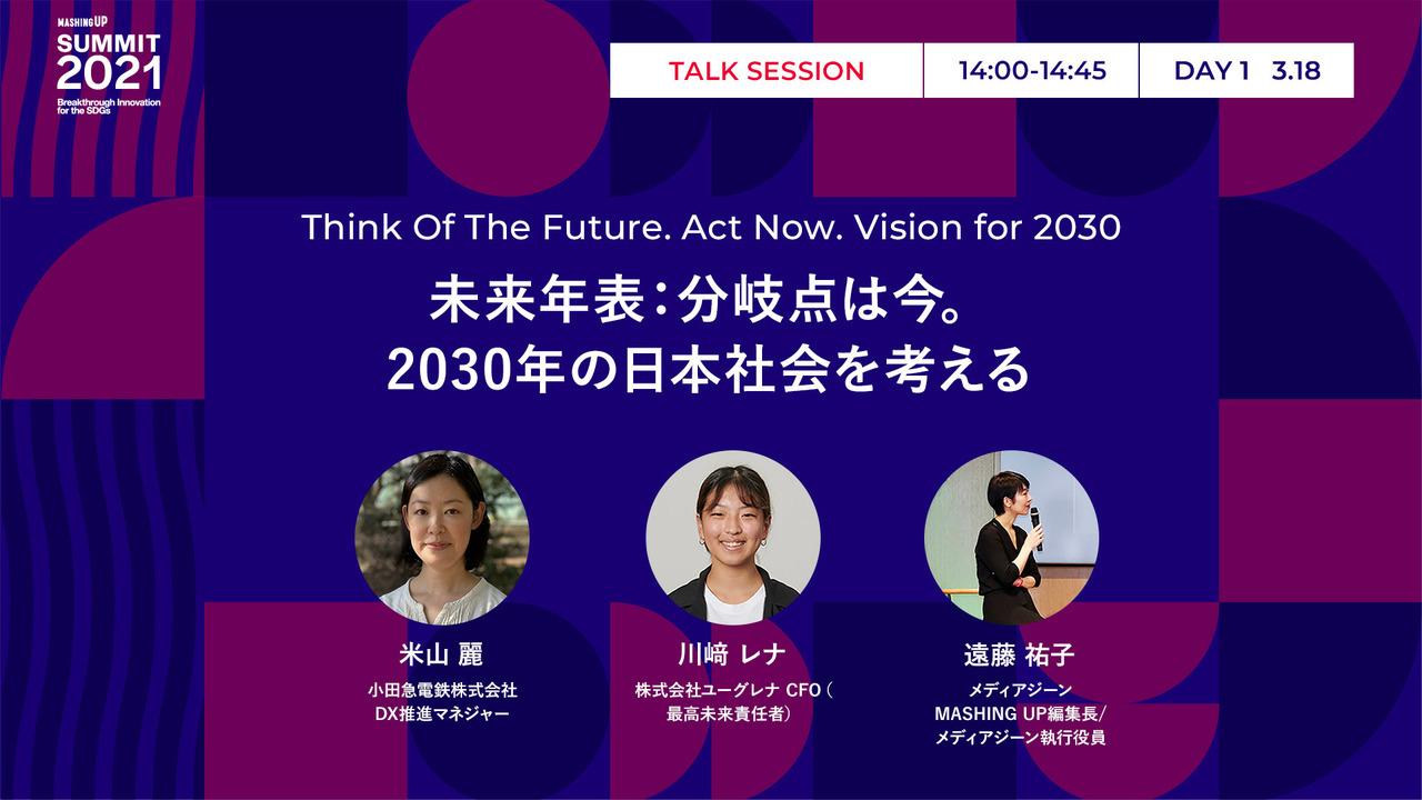 未来年表:分岐点は今。2030年の日本社会を考える