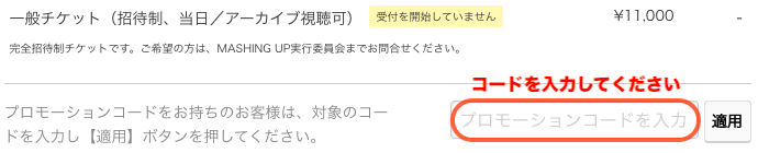 購入方法①-2-3
