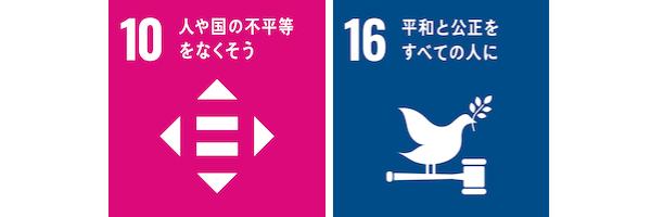 SDGs10&16