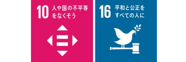 SDGs_1段(3)