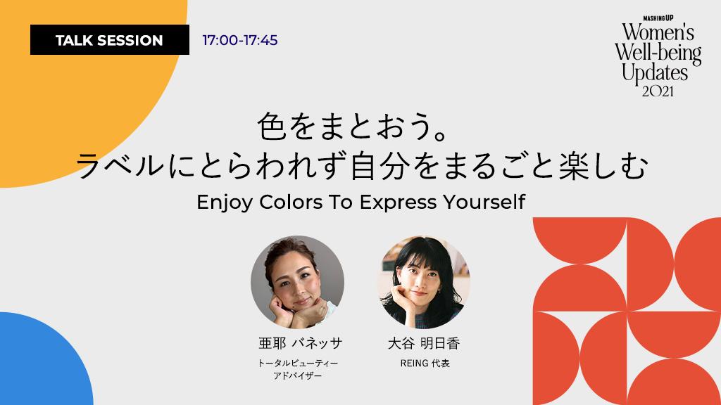 EnjoyColorsToExpressYourself-1