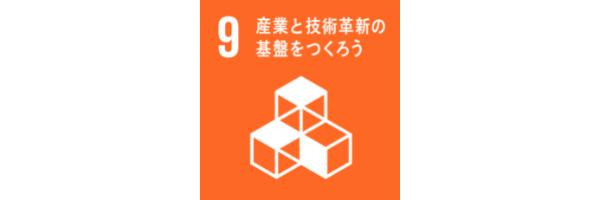 SDGs ゴール9