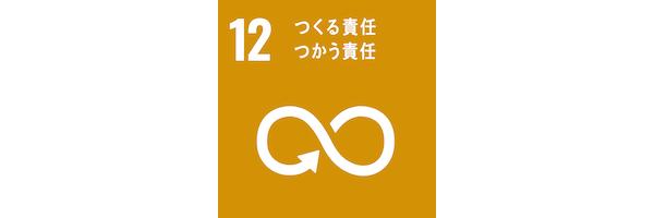 SDGs12_つくる責任つかう責任