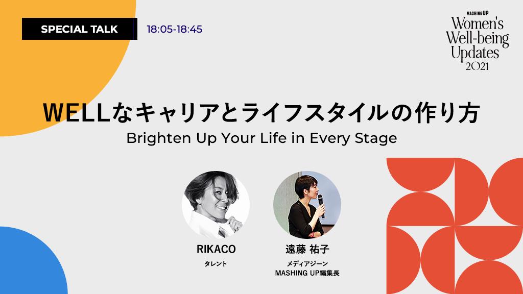 RIKACO_session