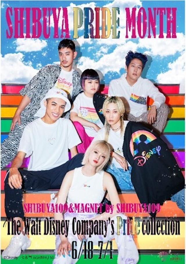 「SHIBUYA PRIDE MONTH」のポスター