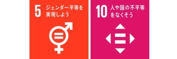 SDGs ゴール5・ゴール10