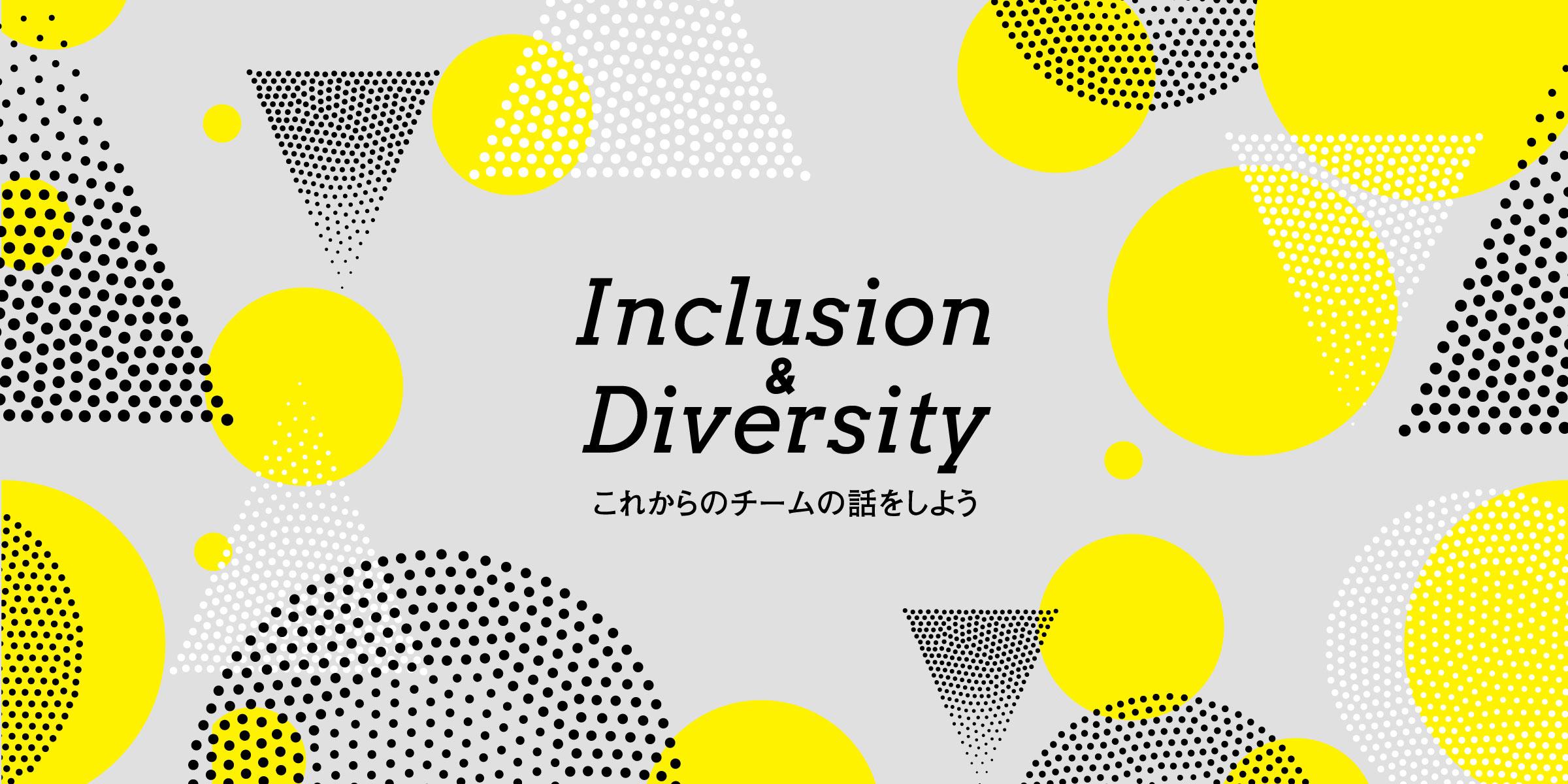Inclusion & Diversity これからのチームの話をしよう