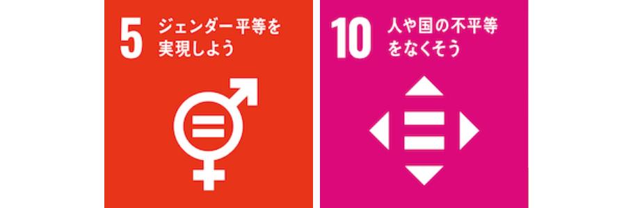 SDGsゴール5、ゴール10