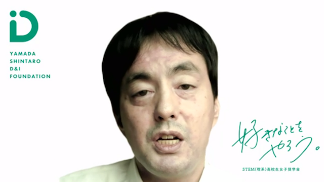 山田進太郎D&I財団 代表理事 /設立者 山田進太郎