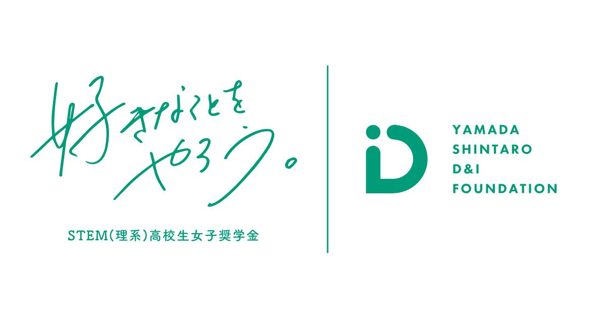 山田進太郎D&I財団