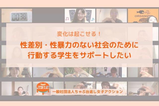 「ちゃぶじょ・チェンジ・リーダー・プログラム2021」