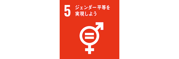 SDGs_5